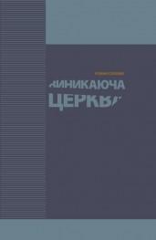 Solovij-cover-site-e1434062302209
